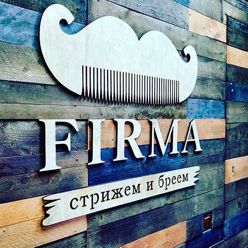 франшиза барбершоп FIRMA под ключ
