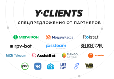 Антикризисные предложения от партнеров YCLIENTS